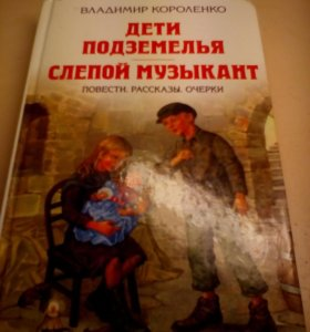 Книга сборник Владимира Короленко