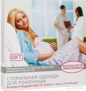 Новый Комплект для роженицы стерильный (халат/соро