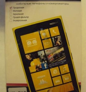 Защитная пленка для Nokia Lumia 710