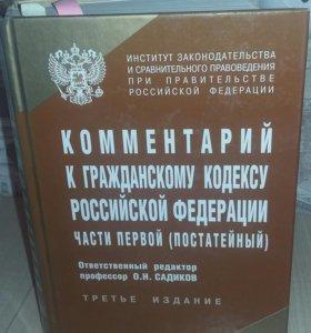 Комментарий к гражданск. Кодексу Рф
