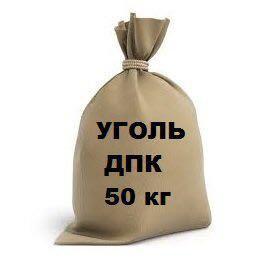 Уголь в мешках 50  кг