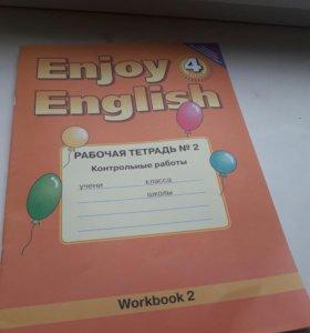 Учебник  4класса бибеолетова