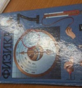 Учебник физики 7 класс)