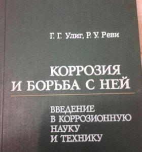 Учебник.