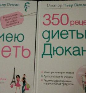 Книги Пьера Дюкана