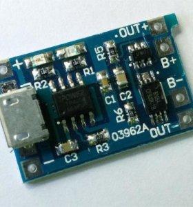 Зарядка для батарей 18650