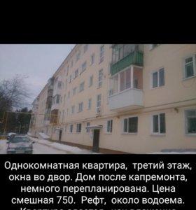 Однокомнатная квартирка