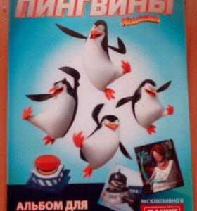 """коллекция """" Пингвины Мадагаскара """""""
