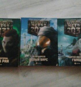 Книги серии Метро 2033