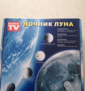 Ночник Луна с пультом д\у