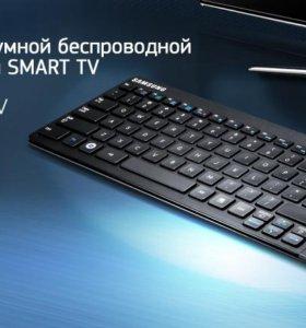 Клавеатура для тв samsung