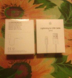 Lightning кабель iPhone 5,6ipad,1,2метра