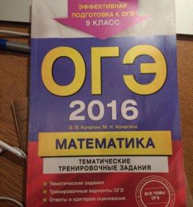 Огэ математика 2016