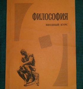 Книга по философии вводный курс 2006 год