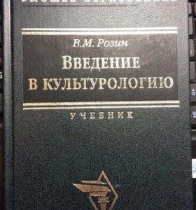 Учебник Введение в Культурологию