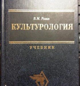 Учебник Культурология