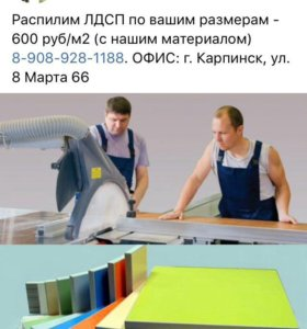 Распил дсп