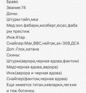 Игра 2015
