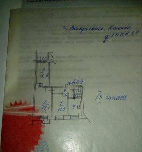 3-х комнатная квартира 63кв.м. 9/9