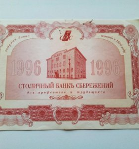 Банковские бумаги