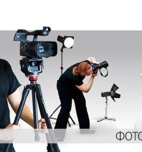 Фото - и видеосъемка