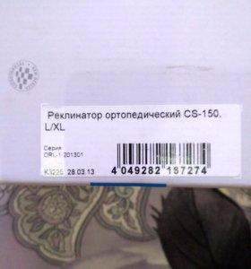 Реклинатор Ортопедический CS-150