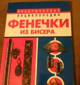 """Энциклопедия """"Фенечки из бисера"""""""