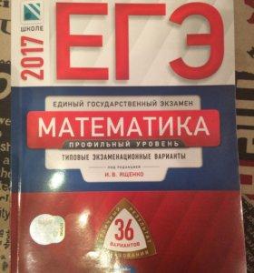 Сборник задач ЕГЭ (профильная математика)