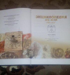 Энциклопедия для детей . Человек
