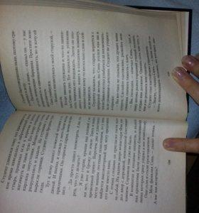 Большая книга оборотней