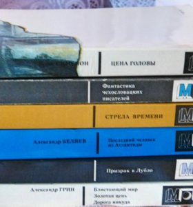 Книги серия мир приключений Беляев и Грин