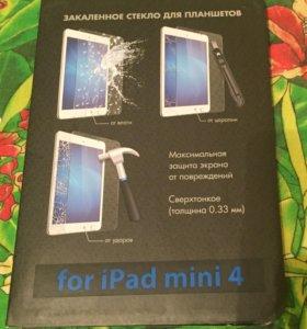 Стекло для iPad mini4