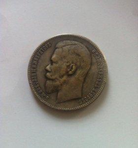 Монета 1905года