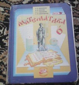 Книга математика 6 клас