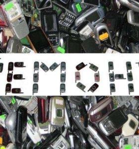 Ремонт сотовых телефонов, пк, ноутбуков, планшетов