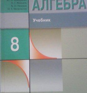Учебник новый