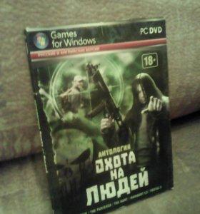 Игровой диск.Анталогия Охота на людей