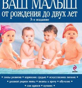 Книга Ваш малыш новая .