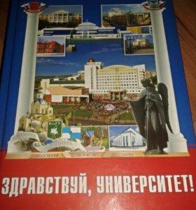 Книга новая. Путеводитель по БелГУ