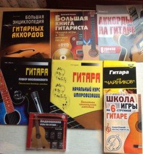 Книги по игре на гитаре, состояние новых