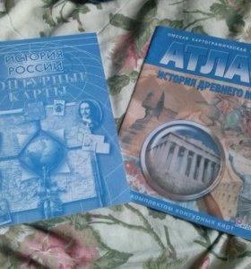 Контурные карты по истории и атлас-древнего мира