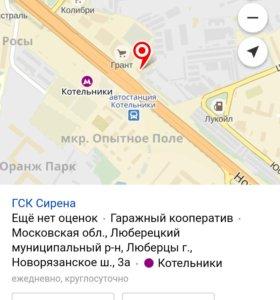 """Продам гараж 3*7м рядом с метро """"Котельники""""."""