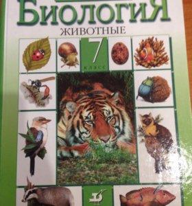 Учебник 7 класс по биологии