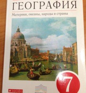 Учебник 7 класс по географии