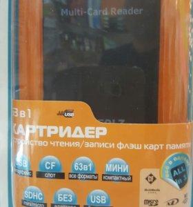 Картридер (Card Reader) новый