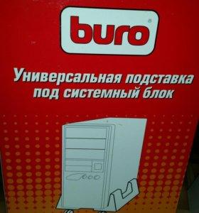 Подставка под систем.блок