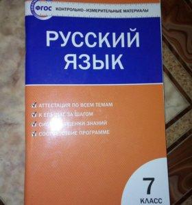 Книжка(рабочая тетрадь)