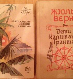 Жюль Верн. Две книги