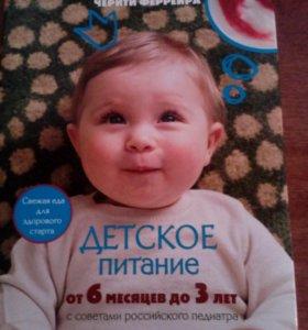 Книга о питании детей