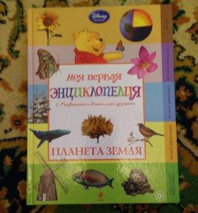 Детская развивающая энциклопедия планета Земля